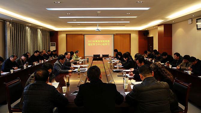 我校召开党委理论学习中心组学习扩大会议