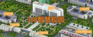 360智慧校园