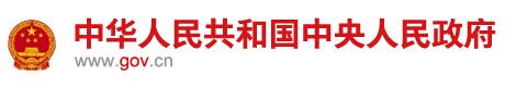 中华人民共和国中央人民政府
