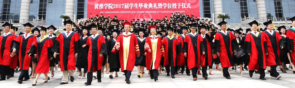 我校隆重举行2017届学生毕业典礼暨学位授予仪式