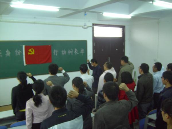 20110930党员大会2.png