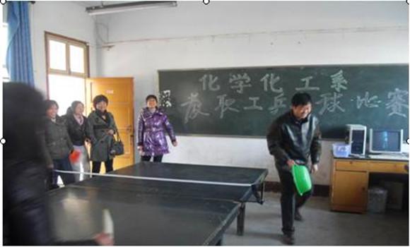 20111211教职工乒乓球比赛.png