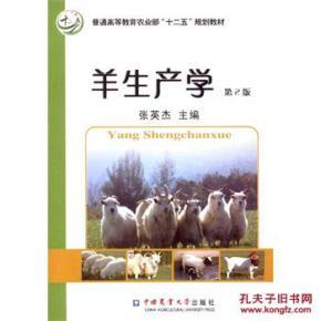 动物科学专业-《反刍动物生产学》