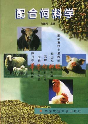 动物科学专业-《配合饲料学》