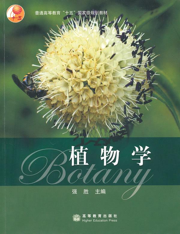 园林专业-《植物学基础》