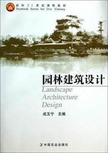 园林专业-《园林建筑设计》