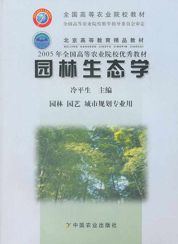 园林专业-《园林生态学》