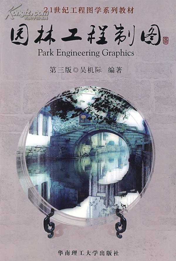 园林专业-《园林制图学》