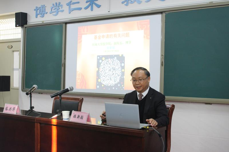 河南大学医学院副院长姬新颖教授来我院讲学