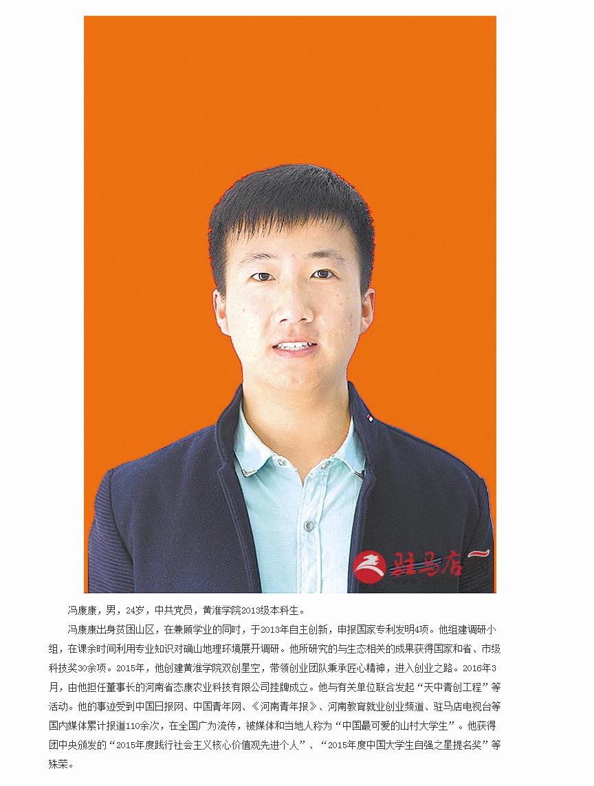 """我院学生冯康康荣获驻马店""""青年五四奖章""""称号"""