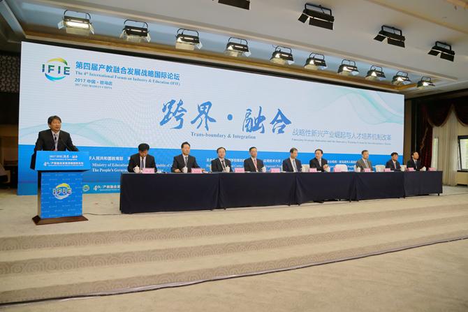 第四届产教融合发展战略国际论坛开幕