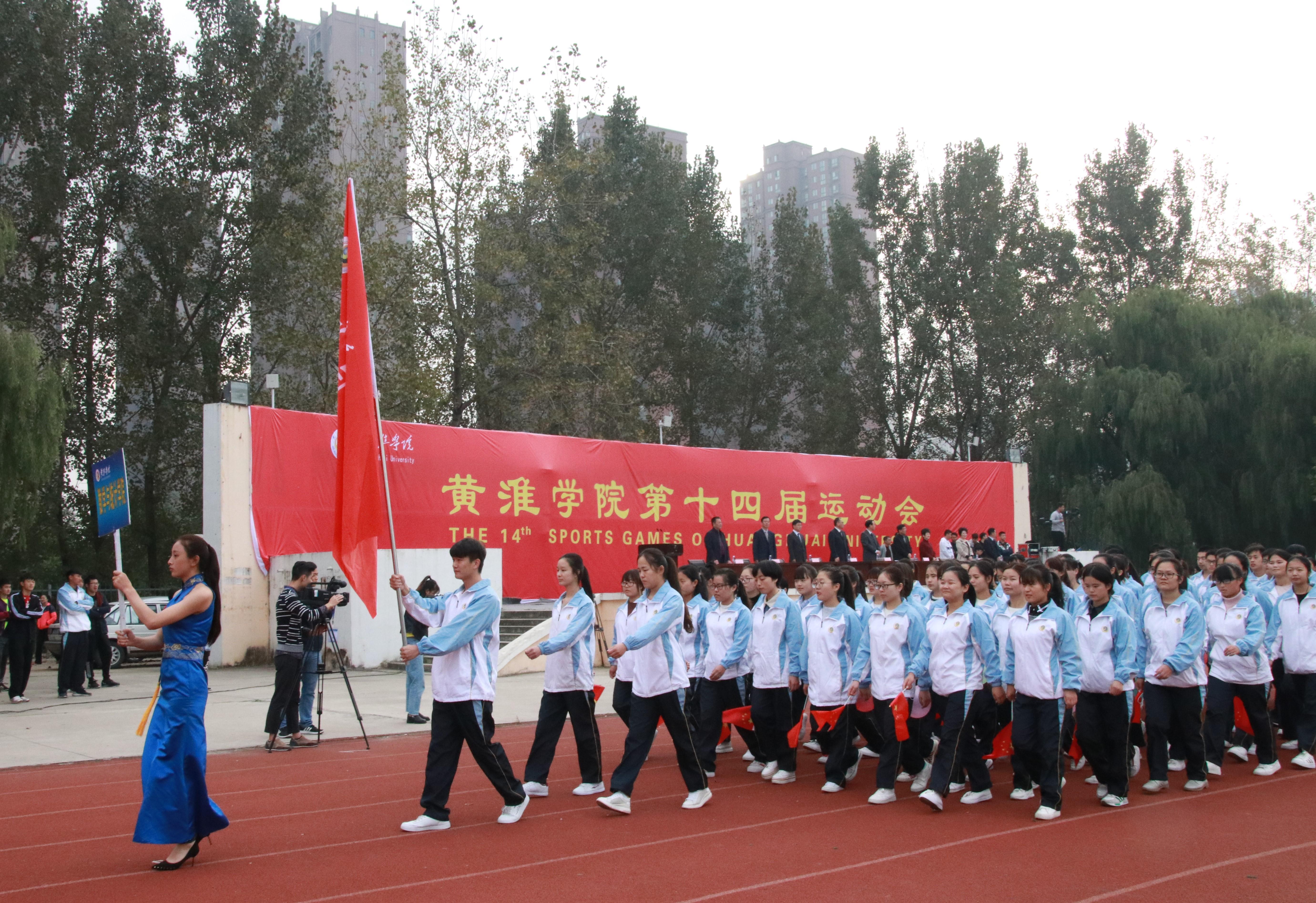 黄淮学院第十四届运动会开幕式