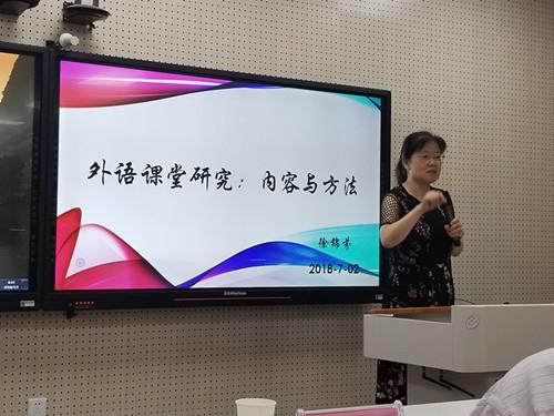 华中科技大学徐锦芬教授应邀给外国语学院教师作学术讲座
