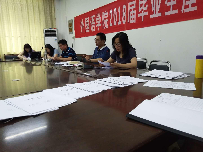 """外国语学院开展向""""李芳同志学习,做'四有'好老师""""主题教育活动"""