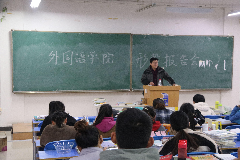 外国语学院举办社会主义核心价值观主题报告会 ...