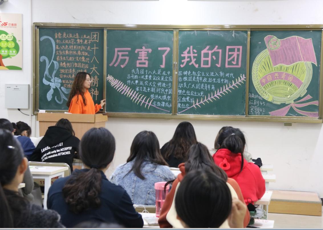 """中国梦主题团日ppt_外国语学院开展""""学习团的十八大""""的主题团日活动_学生工作 ..."""