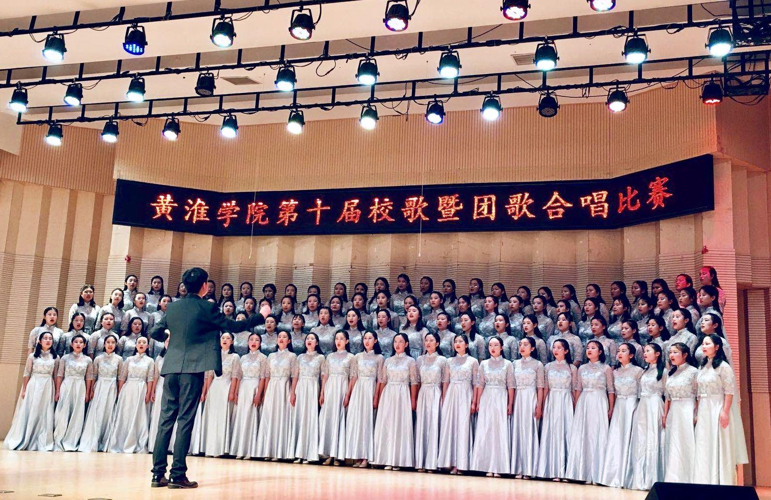 我院在黄淮学院第十届校歌暨团歌大赛中获奖