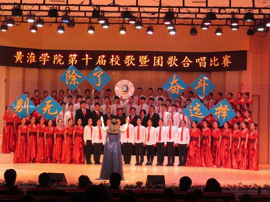 我院荣获黄淮学院第十届校歌暨团歌合唱比赛三等奖