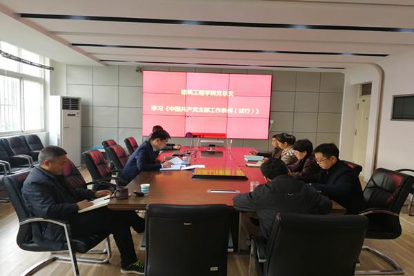 建筑工程学院组织学习《中国共产党支部工作条例(试行)》