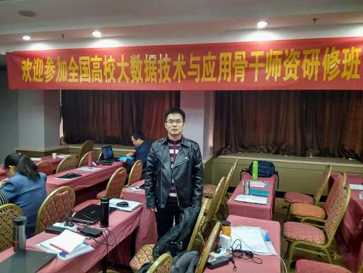 我院教师张瑜博士参加复旦大学全国高校机器学习与数据挖掘师资研
