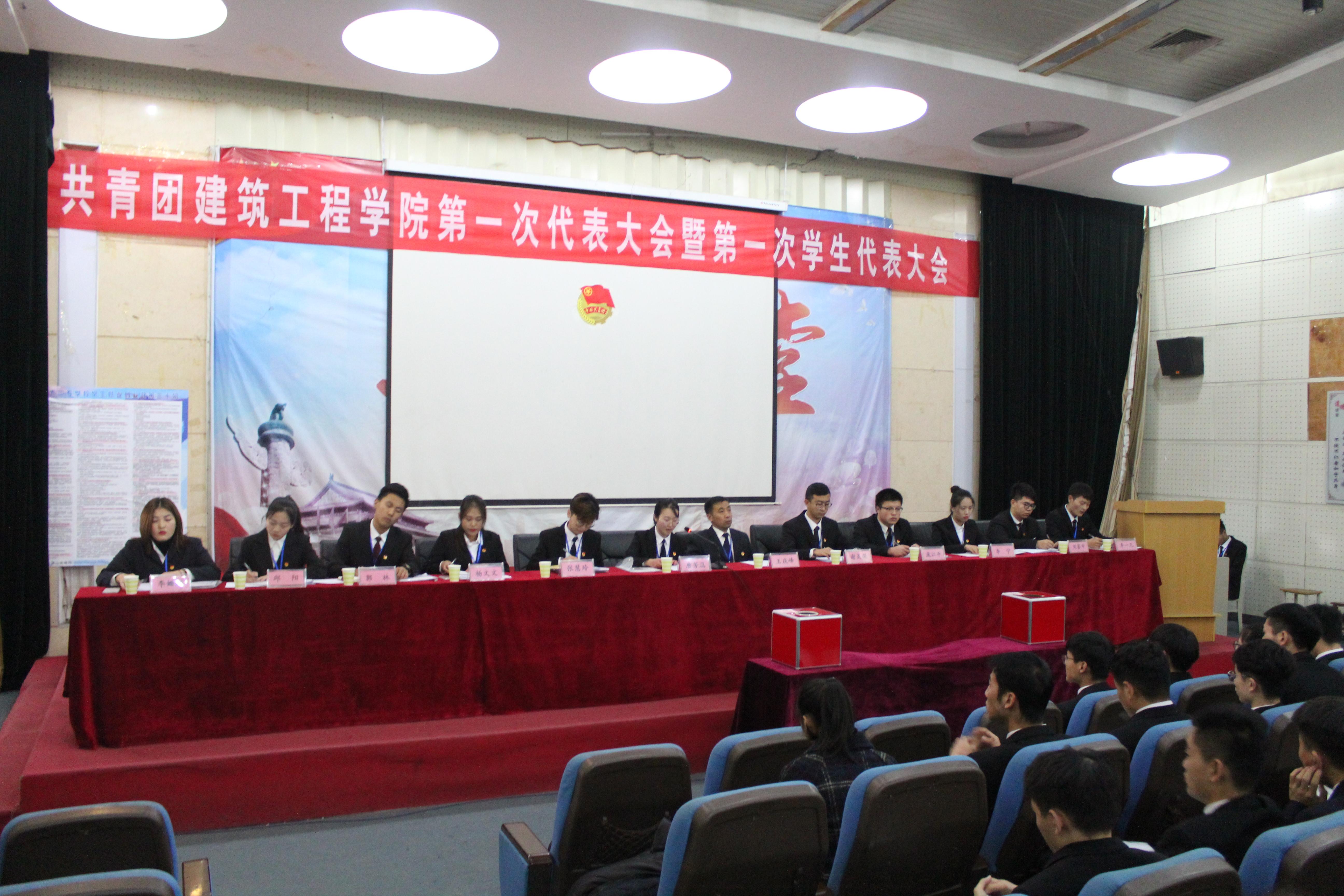 共青团建筑工程学院第一次代表大会暨第一次学生代表大会成功召开