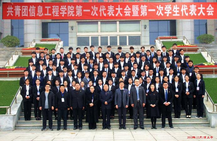 共青团信息工程学院第一次
