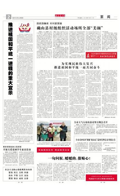 黄淮学院信息工程学院开展