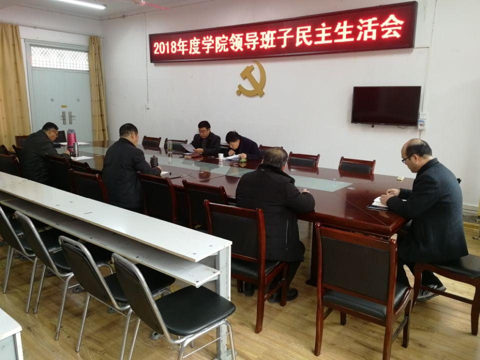 机械与能源工程学院党总支召开领导干部民主生活会