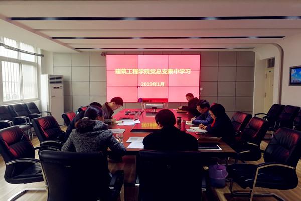 建筑工程学院党总支专题学习习近平总书记在十九届中纪委三次全会上的重要讲话精神