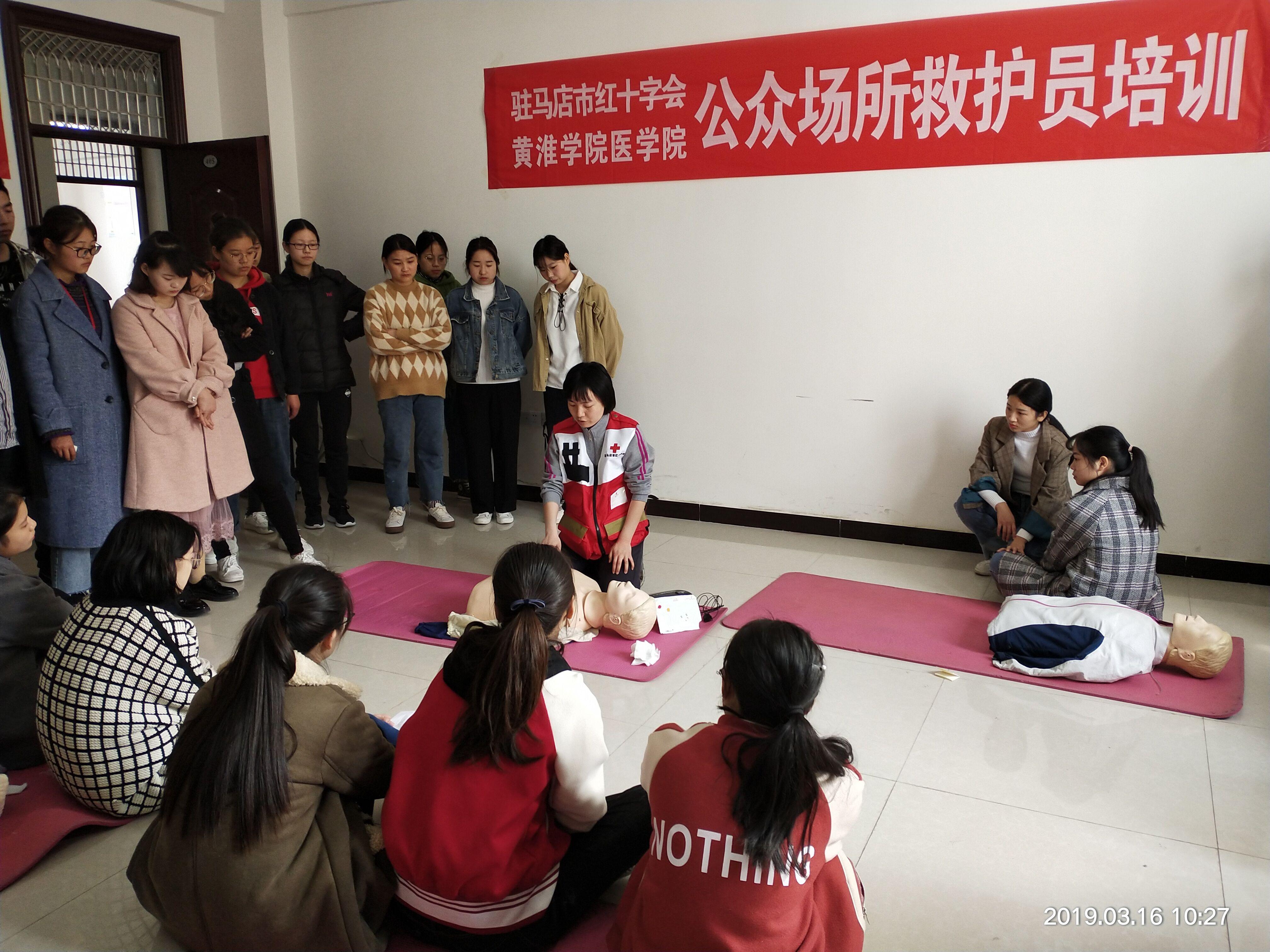 """驻马店红十字会与医学院联合开展""""公共场所"""