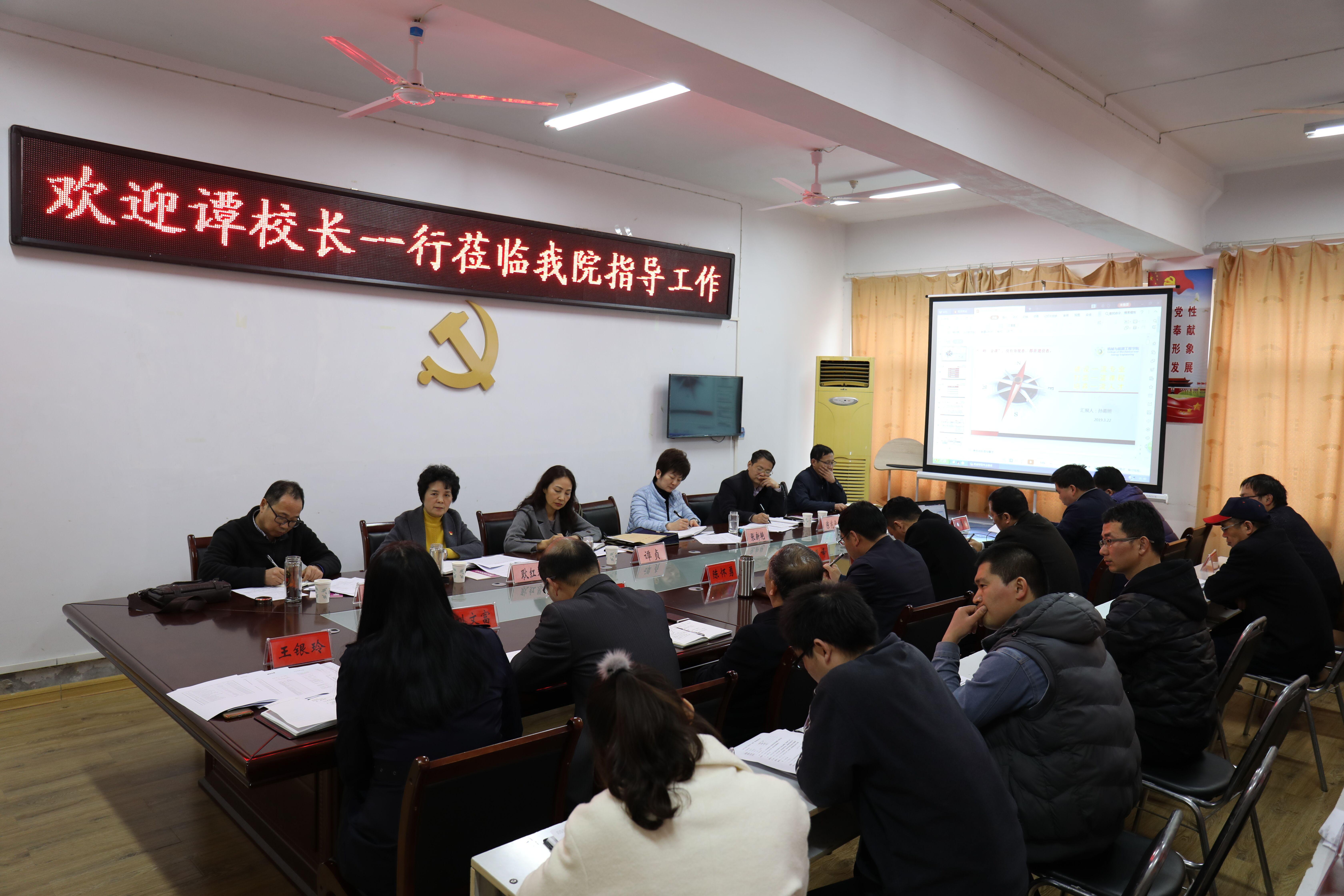 校长谭贞到机械与能源工程学院调研专业和课程建设工作