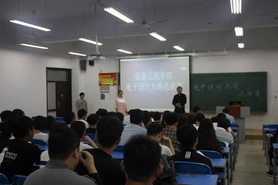 信息工程学院举行电子设计