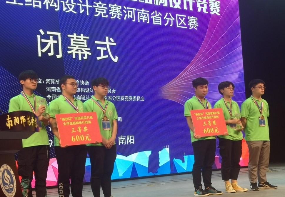 建筑工程学院在河南省第八届大学生结构设计竞赛中获得佳绩