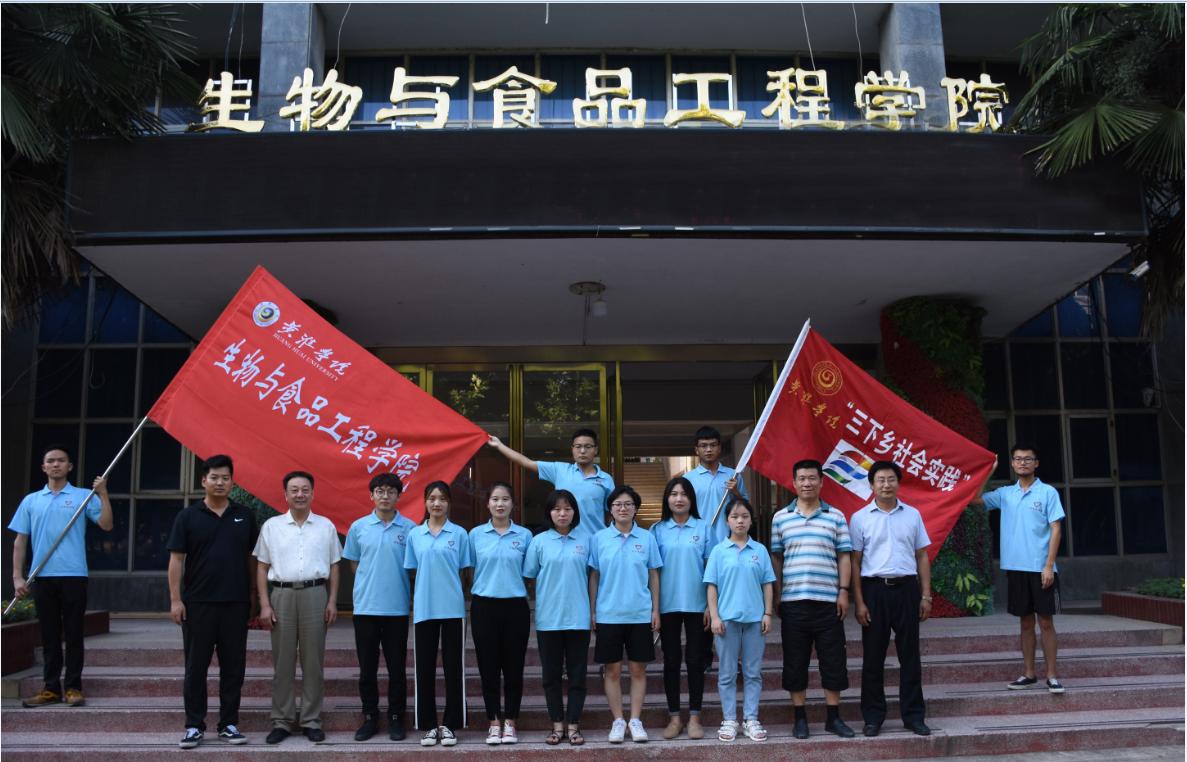 """生物与食品工程学院""""三下乡""""暑期社会实践活动正式启动"""