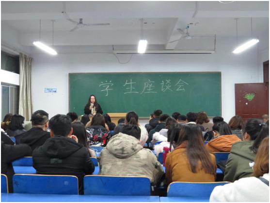 经济与管理学院举办学生座谈会