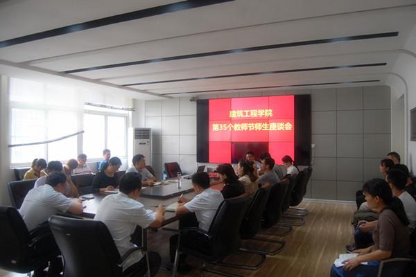 建筑工程学院召开庆祝教师节座谈会