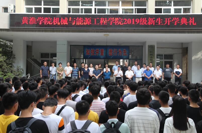 机械与能源工程学院举行2019级新生开学典礼