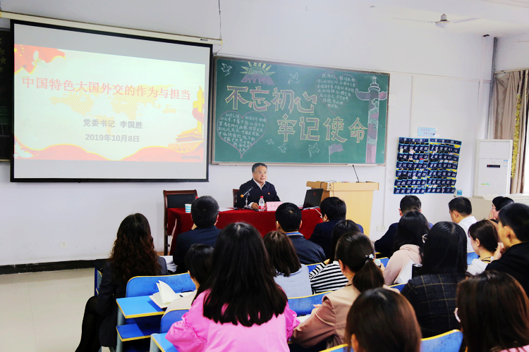 校党委书记李国胜为经济与管理学院学生上《形势与政策》课