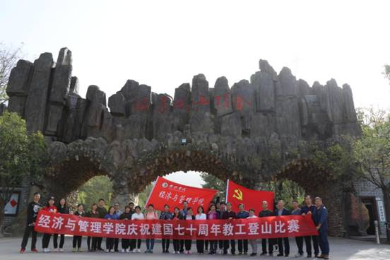 黄淮学院工会经济与管理学院分会举办庆祝建国七十周年教工登山比赛