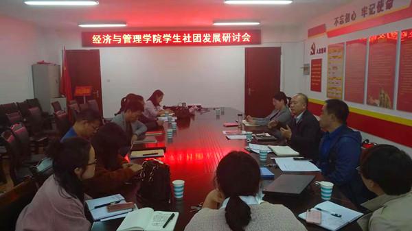 经济与管理学院召开学生社团发展研讨会
