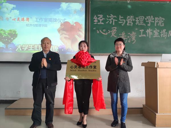 """经济与管理学院举办""""心灵港湾""""工作室揭牌仪式"""