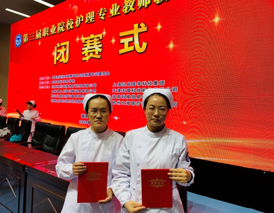 我院在中国职业技术教育学会职业院校护理专
