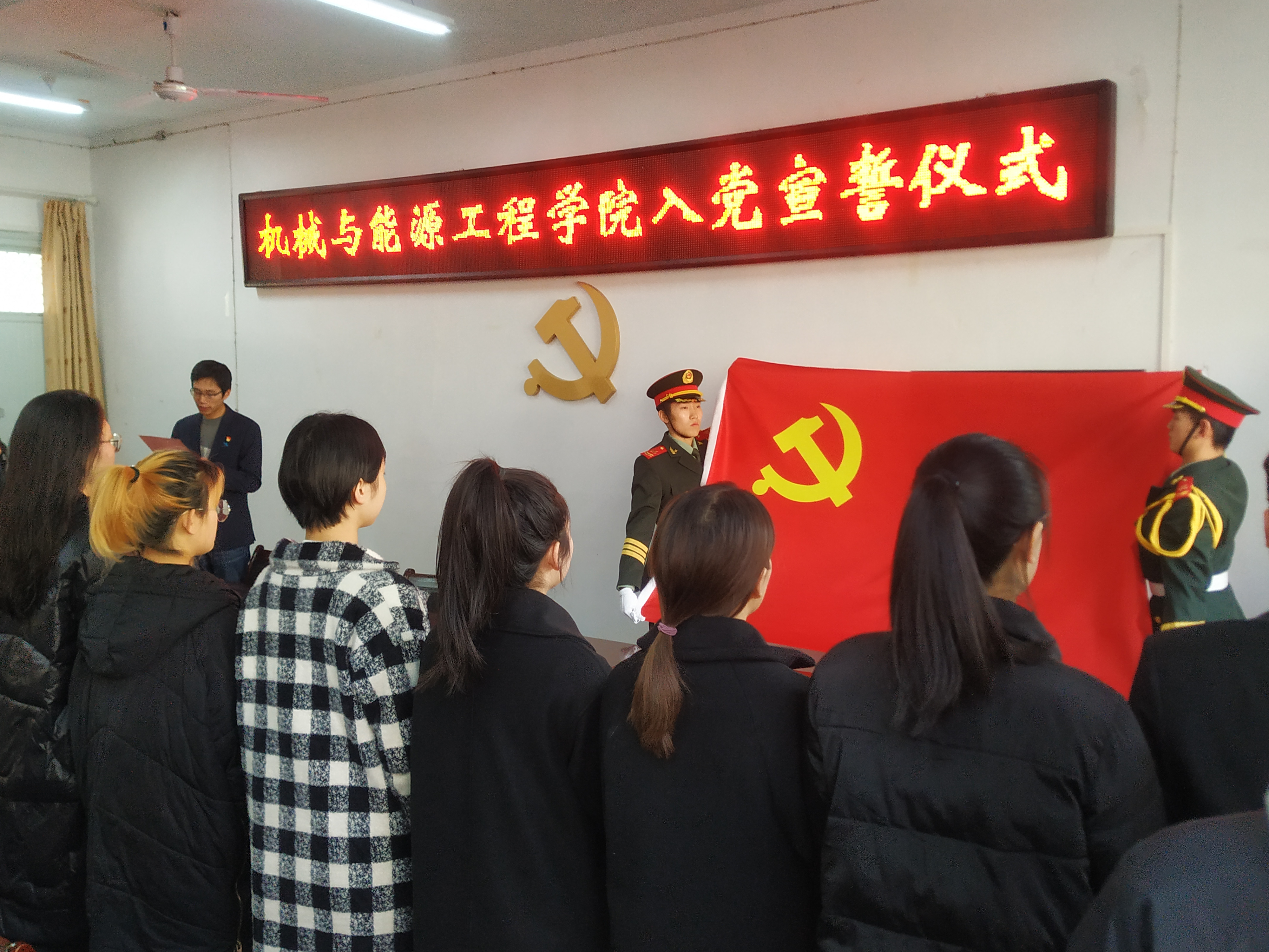 机械与能源工程学院举行入党宣誓仪式