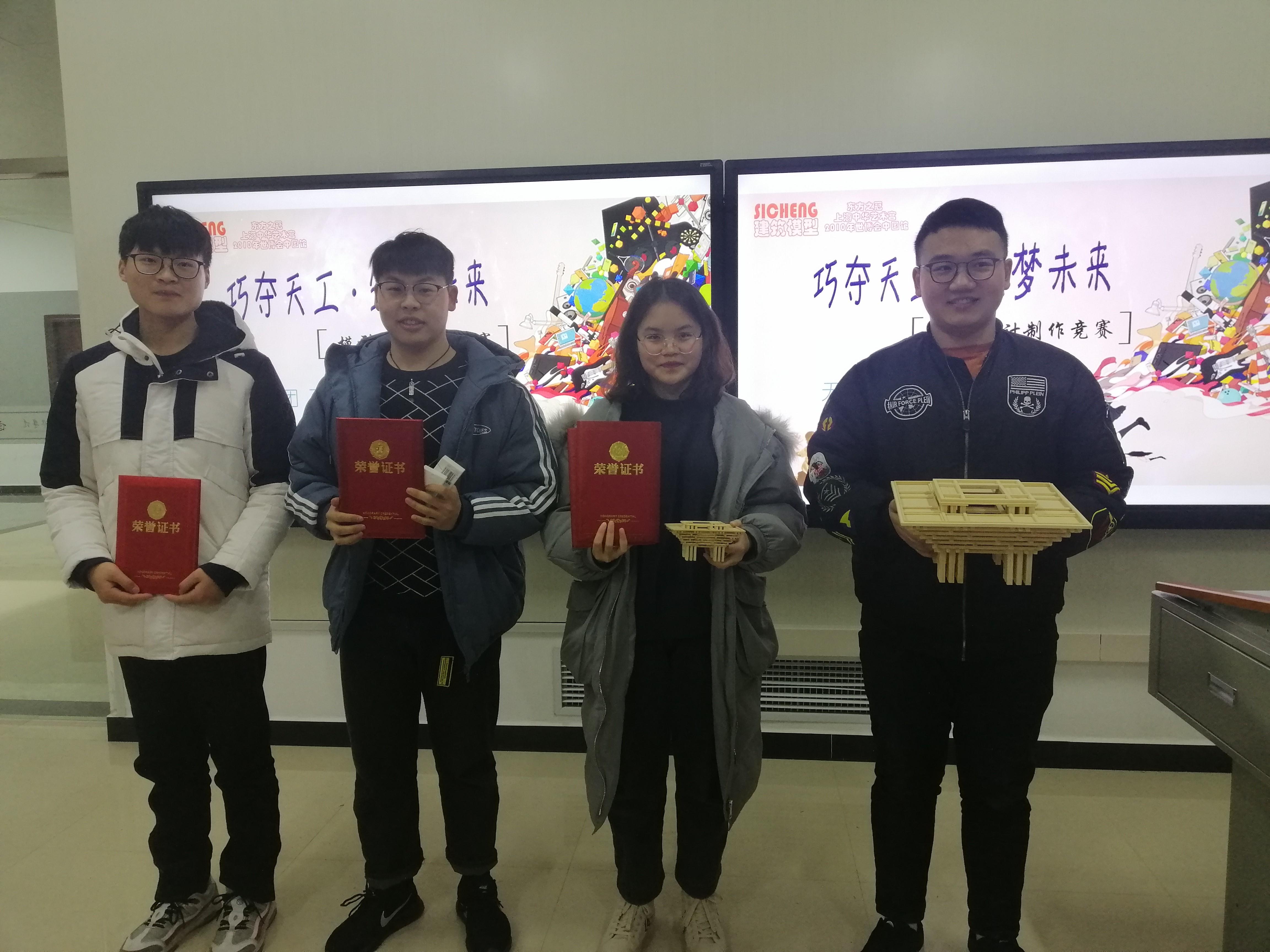 """""""巧夺天工·筑梦未来""""东方之冠模型制作竞赛颁奖仪式"""