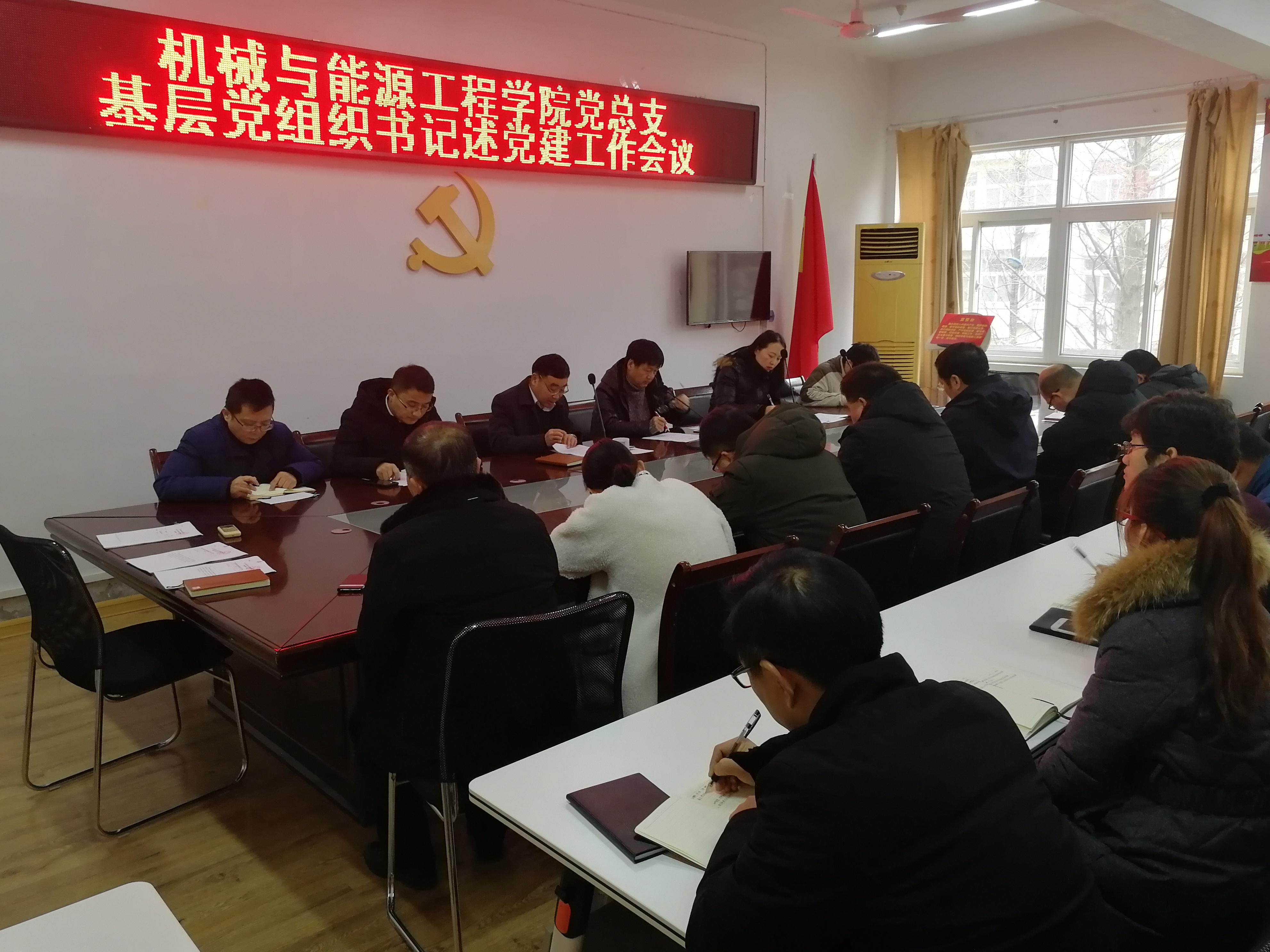 机械与能源工程学院召开2019年度基层党组织书记述党建工作会议