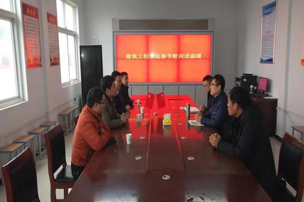 建筑工程学院领导到帮扶村开展春节慰问活动