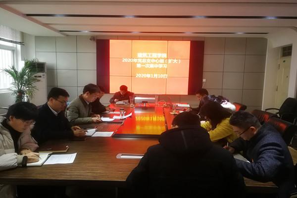 建筑工程学院党总支理论学习中心组进行2020年第一次集中学习