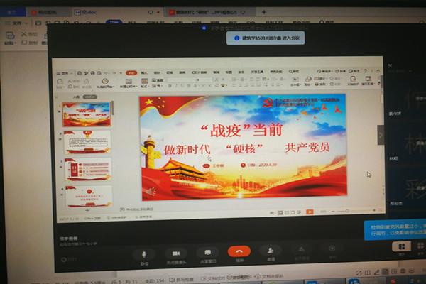 """建筑工程学院党总支副书记王中明为学生党员讲""""抗击疫情""""线上党课"""