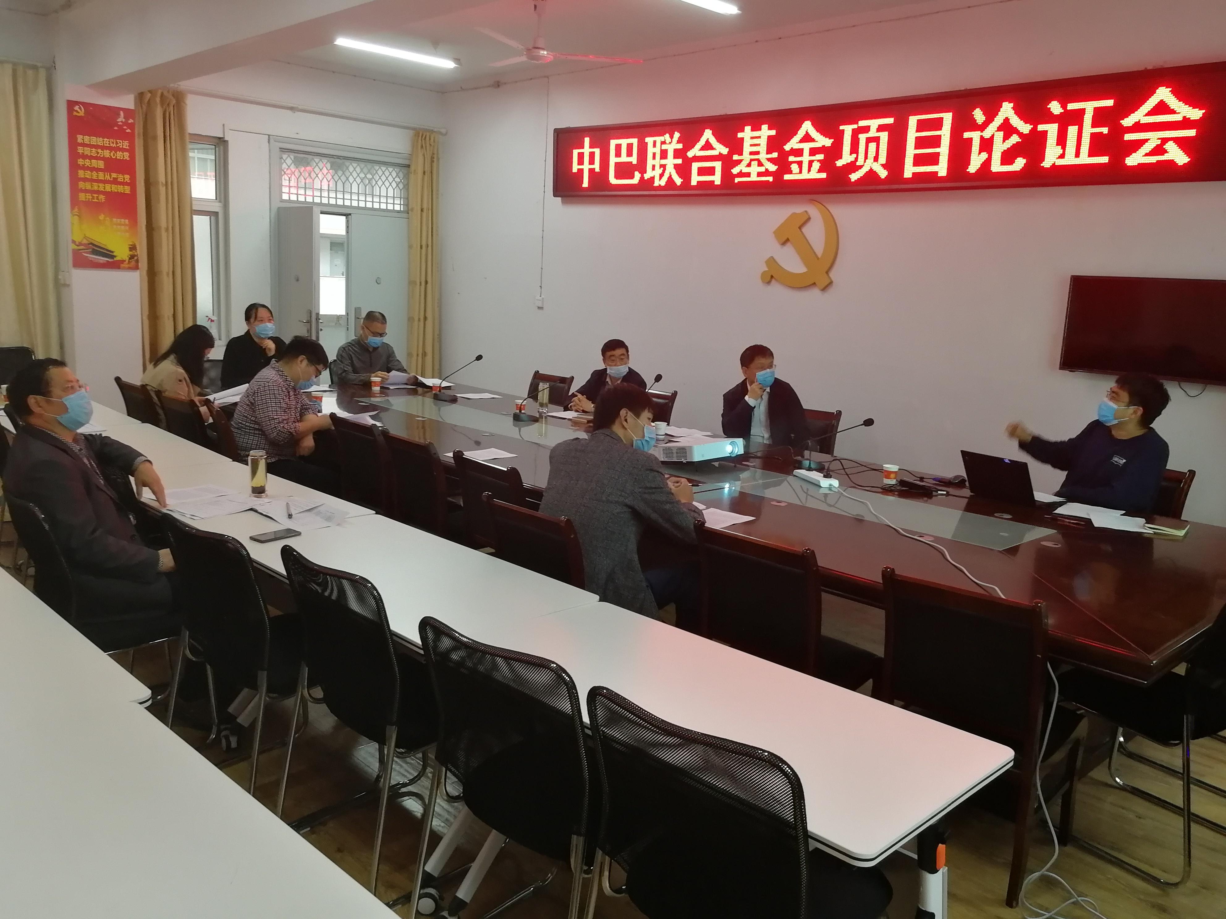 副校长王东云参加中巴联合基金项目申报论证会