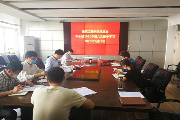 建筑工程学院党总支中心组进行第六次集中学习